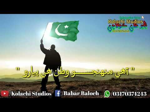 New Sindhi Status 14 August 2019 _ Sindhi Whatsapp Status @Kolachi Studios