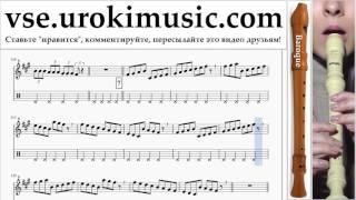 Как играть на Блокфлейте B. Major Lazer, Justin Bieber - Cold Water часть 1 самоучитель уроки