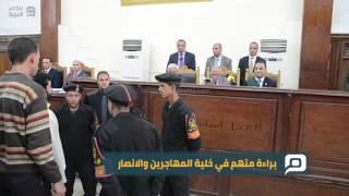 مصر العربية | براءة متهم في خلية المهاجرين والانصار