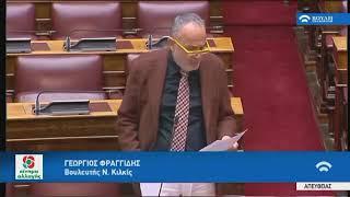 Παρέμβαση Φραγγίδη στη Βουλή για τις Καπναποθήκες Κιλκίς-Eidisis.gr webTV
