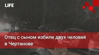 Страх и ненависть в московском Чертанове