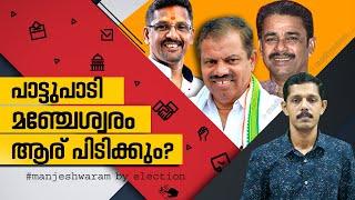 manjeswaram-by-election-madhyamam