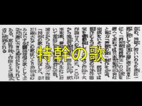 特幹の歌(春日八郎)