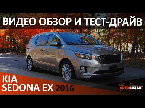 Тест-драйв 2016 KIA SEDONA (CARNIVAL) - роскошный минивэн за разумные деньги! Авто с аукциона США.