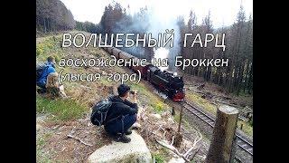 видео Гора Брокен