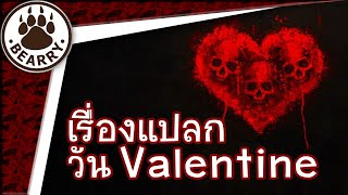 ความเป็นมาและเรื่องแปลกของวันวาเลนไทน์ | Valentine's Day