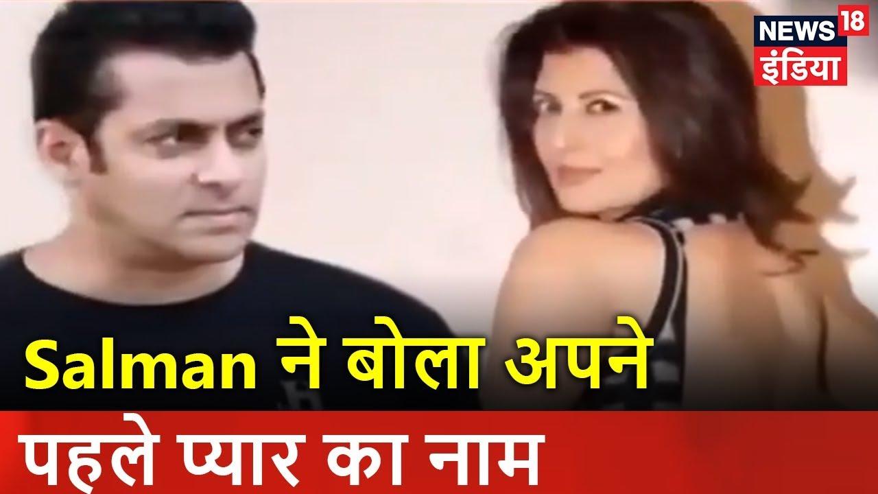 Salman ने बोला अपने पहले प्यार का नाम | Bollywood News in Hindi | Lunchbox | News18 India