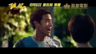 《破風》featuring 林俊傑 《因你而在》冧冧豬預告片