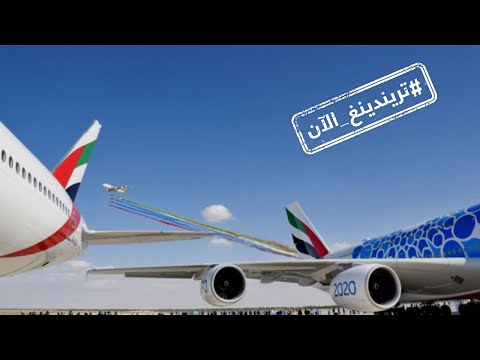 الإمارات توقع اتفاقية لشراء 50 طائرة إيرباص في معرض دبي للطيران