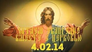 Читаем Евангелие вместе с Церковью. 4 февраля 2014