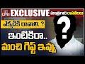 మంత్రిగారి రాసలీలలు LIVE : Minister WhatsApp Chat   10TV News