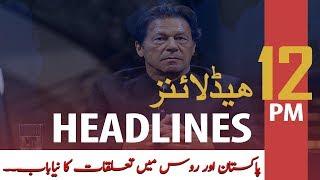 ARY News Headlines | PM Imran Khan desires big boost in Pak-Russia ties | 12 PM | 12 Dec 2019