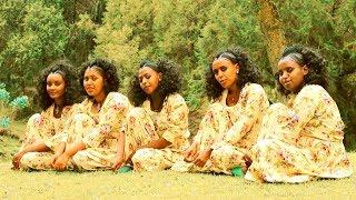Tewodros Mengesha - Arhibu | አርሂቡ - New Ethiopian Music (Official Video)