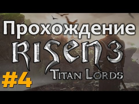 Прохождение Risen 3 Titan Lords - [часть #4] - Вторая глава и остров воров