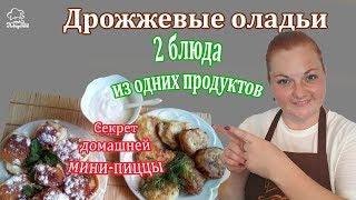 СЕКРЕТНЫЙ рецепт ПЫШНЫХ дрожжевых оладушек: готовим 2 блюда - сладкие оладьи на молоке и мини-пиццу
