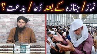 Faraz NAMAZ aur JANAZAH kay ba'ad DUAA ??? BID'AT ki Haqeeqat ??? (By Engineer Muhammad Ali Mirza)