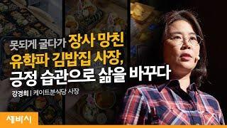 [선물 이벤트 진행중] 저 김밥 팔 여자 아니에요 | …