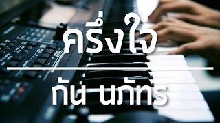 ครึ่งใจ - กัน นภัทร [Piano Cover] | TanPitch