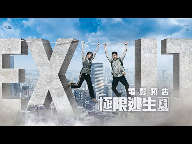 【極限逃生】Exit 電影預告 生活好難 人生更難!8/30(五) 全民逃起來!