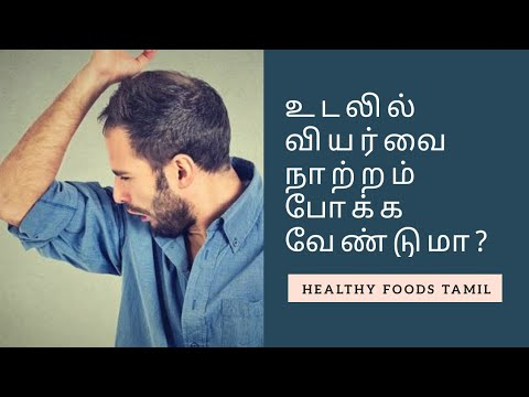 How to Remove Body Odor Naturally & Permanently For Men & Women in 3 Days! | Healthy Foods Tamil