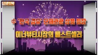 [주식] 中여행사 '한국 경유' 단체관광…
