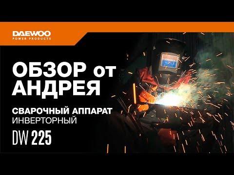 Сварочный аппарат DAEWOO DW 225