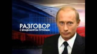 Песня Бориса Драгилева Встреча с Путиным