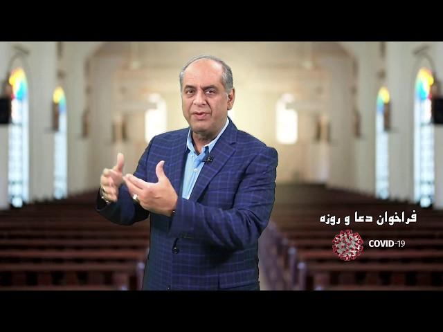 فراخوان دعا و روزه /موضوع/ کرونا ویروس