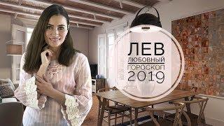 ЛЕВ. Любовный гороскоп на 2019 год | Алла ВИШНЕВЕЦКАЯ
