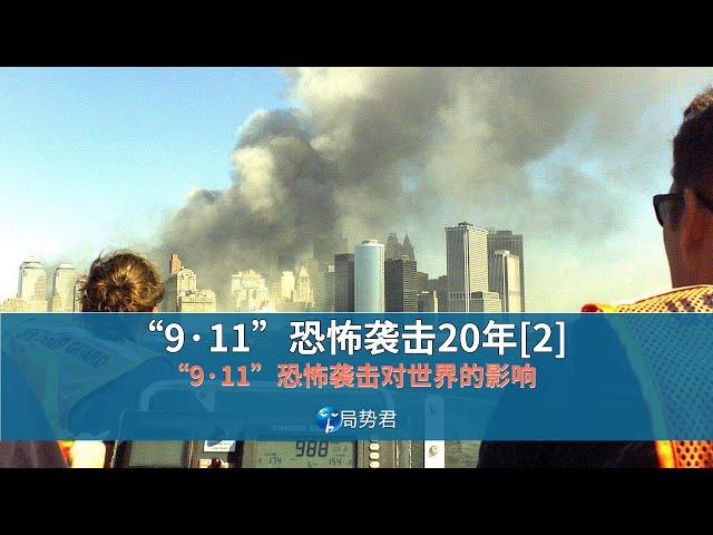 """【局势君】""""9·11""""恐怖袭击20年[2](Twenty years after the"""