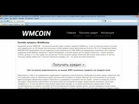 Кредиты WebMoney даже с задолженностью - WMCOIN.COM