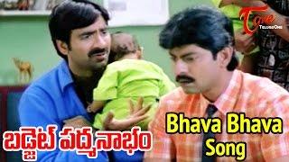 Budget Padmanabham Movie Songs | Bhava Bhava Video Song | Jagapathi Babu, Ramya Krishna, Ravi Teja