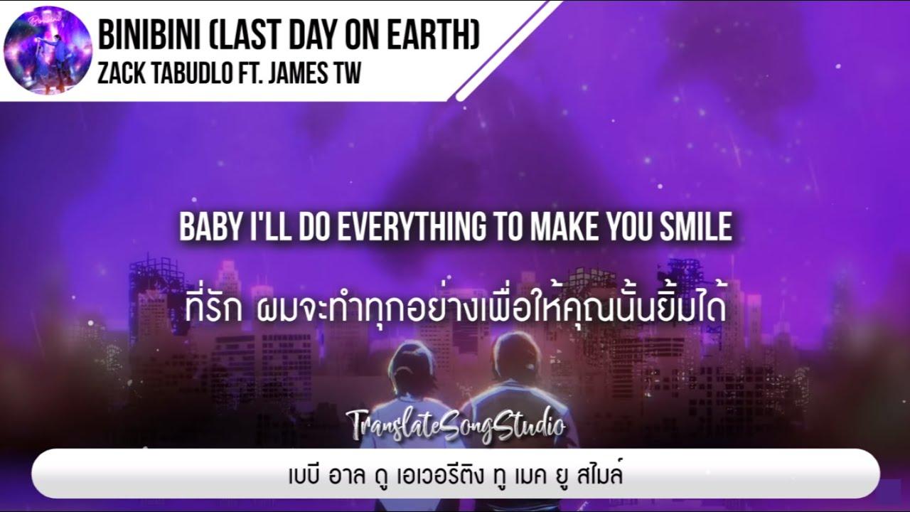 แปลเพลง Binibini (Last Day On Earth) - Zack Tabudlo ft. James TW
