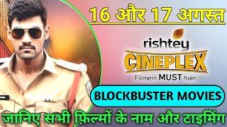 Rishtey Cineplex 16 And 17 August All Blockbuster Upcoming Movies List And Timing 🔥 Dd Free Dish