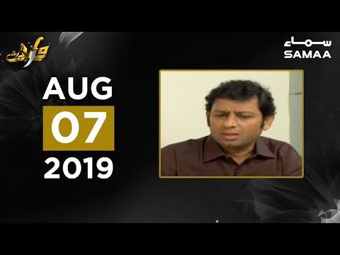 Driver aur Begum Sahiba | Wardaat | SAMAA TV | 07 August 2019