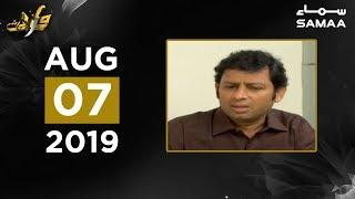 Wardaat | SAMAA TV | 07 August 2019