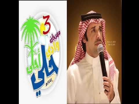 أوبريت مهرجان وادي حلي احلى  كلمات وإداء الشاعر : عامر الشهري