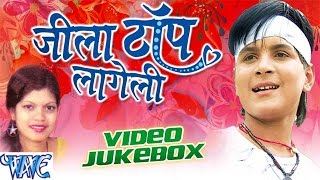 Jila Top Lageli - Arvind Akela Kallu Ji, Nisha Ji - Video Jukebox - Bhojpuri Hit Songs 2016