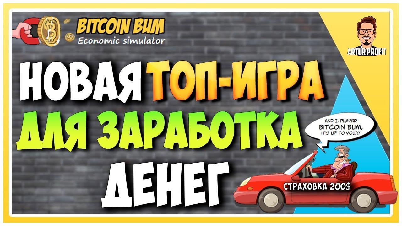 BITCOIN-BUM.COM - НОВАЯ ТОП ИГРА ДЛЯ ЗАРАБОТКА!!! МОЖНО БЕЗ ВЛОЖЕНИЙ! СТРАХОВКА 200$ #ArturProfit