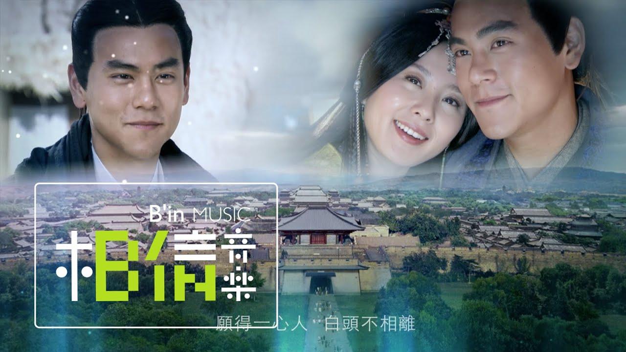 Della丁噹 [ 白頭吟 ] 官方戲劇版Music Video - 戲劇「風中奇緣」插曲