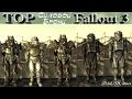 Fallout 3 ТОП Силовой Брони