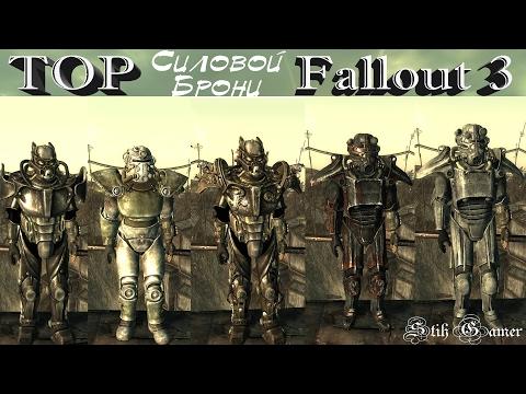 Как сделать силовую броню из fallout 3 в домашних условиях