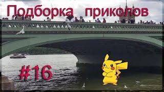 Pokemon GO - охотник за покемоном. Подборка приколов COUB 03.10.16. Box Fail. Лучшие приколы.