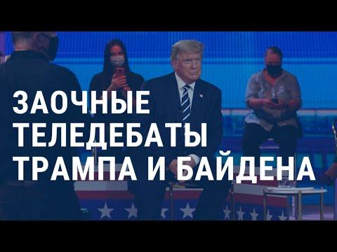 Трамп—Байден: заочные дебаты