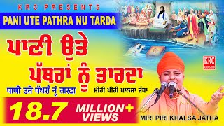 Pani Ute Pathra Nu Tarda - Miri Piri Khalsa Jatha | Gurbani | Shabad Kirtan | ਮੀਰੀ ਪੀਰੀ ਖਾਲਸਾ  | KRC