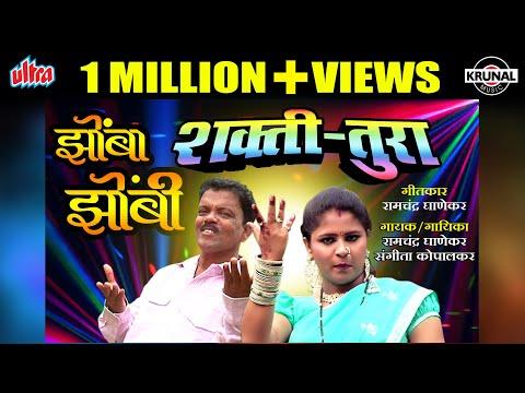 Lay Chalu Ha Navara | Gadbad Ghotala Shakti -Tura | Marathi Song By Kavita Nikam