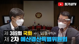 [국회 예산결산특별위원회 전체회의] 최기상 위원-김부겸…