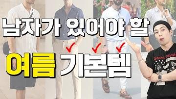 남자들이 꼭 있어야하는 여름기본템 6가지 [패션꿀팁]