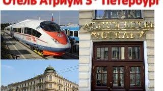 Поездка в Петербург (Сапсан, рум-тур, отель Атриум 3*)(Поездка наша состоялась в 2013 году, это были спонтанные выходные в Петербурге, хотелось показать сыну город..., 2014-09-26T05:43:08.000Z)