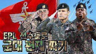[군대특집] EPL 선수와 감독으로 군대 편제 짜기!! 포스타부터 이등병까지ㅋㅋ (with. 고문관 린가드)